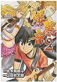 爆麗音 2 (ヤングジャンプコミックス)