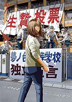 生贄投票 第01-05巻 [Ikenie Touhyou vol 01-05]