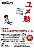 ユメ勉 ~ 夢をかなえる英語勉強法&参考書 (英語の超人になる!アルク学参シリーズ)