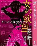女の欲望 百物語  / 森田智 のシリーズ情報を見る
