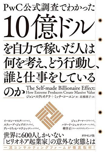 10億ドルを自力で稼いだ人は何を考え、どう行動し、誰と仕事をしているのかの詳細を見る