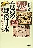 台湾の戦後日本: 敗戦を越えて生きた人びと