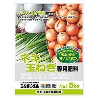 速効性と遅効性を兼ね備えた使いやすい肥料!! 有機入り ネギ・玉ねぎ専用肥料 5kg 2袋セット 〈簡易梱包