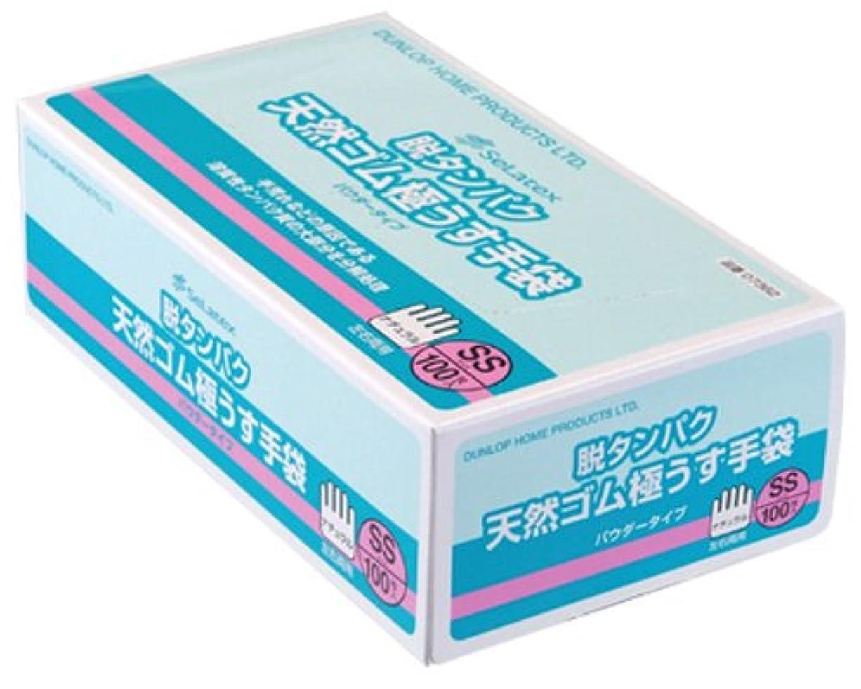 ハンドブック不透明なカラス【ケース販売】 ダンロップ 脱タンパク天然ゴム極うす手袋 S ナチュラル (100枚入×20箱)