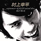 existence〜KAIXA-nized dice / Red Rock