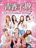 青春不敗~G7のアイドル農村日記~ シーズン2 DVD-BOX 1[DVD]