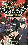 映画妖怪ウォッチ シャドウサイド 鬼王の復活 (てんとう虫コロコロコミックス)