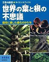 世界の葉と根の不思議―環境に適した進化のかたち (子供の科学★サイエンスブックス)