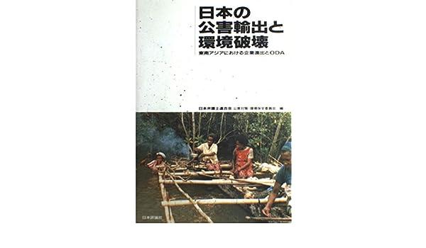 日本の公害輸出と環境破壊―東南...