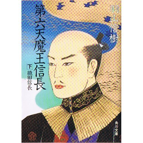 第六天魔王信長〈下〉織田信長 (角川文庫)の詳細を見る
