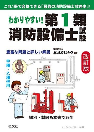 わかりやすい!第1類消防設備士試験 (国家・資格シリーズ 353)
