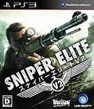 スナイパー エリートV2 - PS3