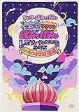 ドキドキワクワク ぱみゅぱみゅレボリューションランド2012 in キラキラ武道館(初回限定盤) [DVD]