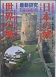 最新研究日本の城世界の城 (別冊歴史読本 (16))