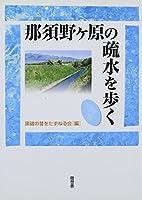 那須野ケ原の疏水を歩く