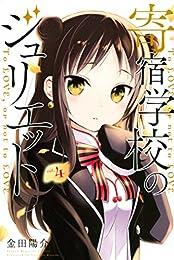 寄宿学校のジュリエット(4) (週刊少年マガジンコミックス)
