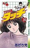 タッチ 完全復刻版(10) (少年サンデーコミックス)