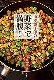 山本麗子印の野菜で満腹! 画像
