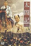 太閤記[DVD]