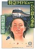 特急ワイドビューひだ殺人事件 (徳間文庫)