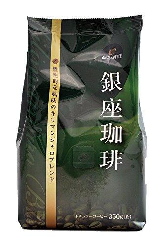 キャラバン 銀座珈琲 個性的な風味のキリマンジャロブレンド 350g