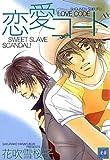 恋愛コード / 花吹雪 桜子 のシリーズ情報を見る