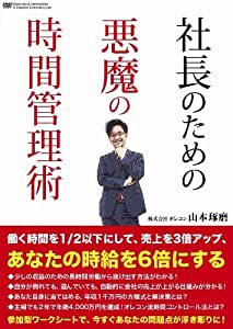 社長のための悪魔の時間管理術 [DVD]