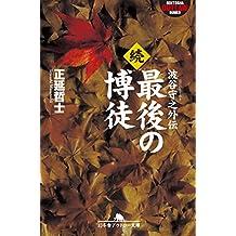 続 最後の博徒 波谷守之外伝 (幻冬舎アウトロー文庫)