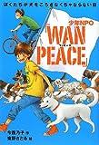 少年NPO「WAN PEACE」―ぼくたちが犬をころさなくちゃならない日