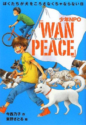 少年NPO「WAN PEACE」―ぼくたちが犬をころさなくちゃならない日の詳細を見る