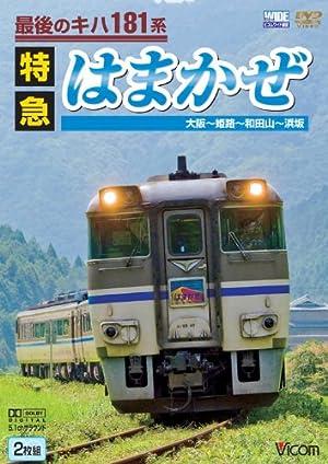 最後のキハ181系特急はまかぜ 大阪~姫路~和田山~浜坂 [DVD]