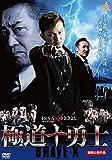 極道十勇士 [DVD]
