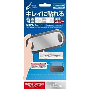 CYBER・本体保護フィルムセット [ミラータイプ] (PS Vita用)