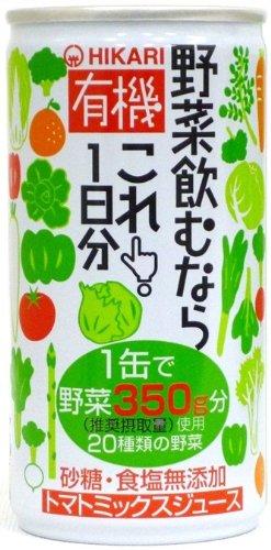 光食品 有機野菜 飲むならこれ! 1日分 190g×30本