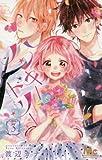 ハンキー・ドリー 3 (マーガレットコミックス)