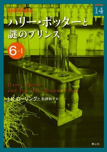 ハリー・ポッターと謎のプリンス 6-1 (ハリー・ポッター文庫)の詳細を見る