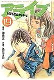 アライブ 最終進化的少年(19) (講談社コミックス月刊マガジン)