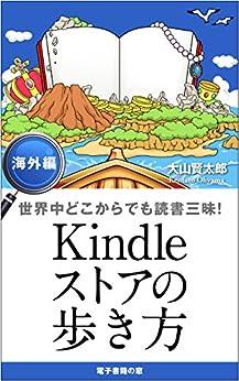 Kindle-store-no-Arukikata: Ultimate Reading Experience Around The Globe Kaiteki-Dokusho-Series (Japanese Edition) by [Kentaro Ohyama]