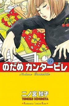 [二ノ宮知子]ののだめカンタービレ(1) (Kissコミックス)