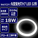 【JC】 iieco (イイエコ) シリーズ 丸型蛍光灯 LED 32形 口金G10q 全光束1800lm 消費電力18w 昼白色 32W型
