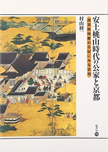 安土桃山時代の公家と京都―西洞院時慶の日記にみる世相