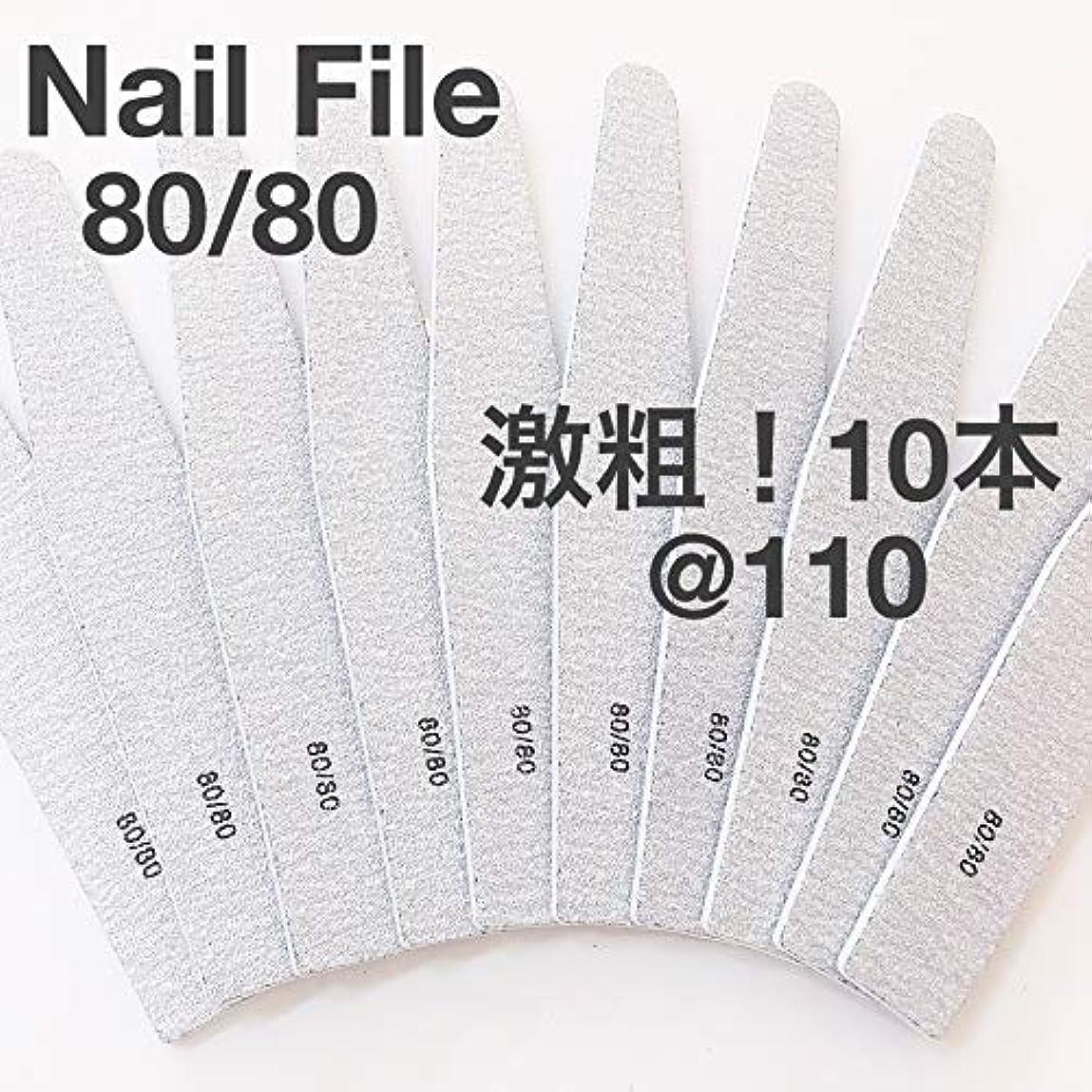 テーブル傑出した閉塞ネイルファイル 80/80激粗【10本セット】ガリガリ削れます!