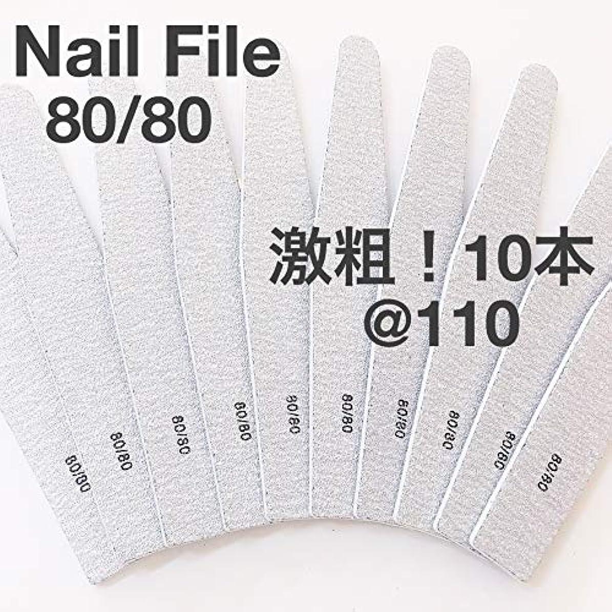 はがき仲間、同僚アテンダントネイルファイル 80/80激粗【10本セット】ガリガリ削れます!