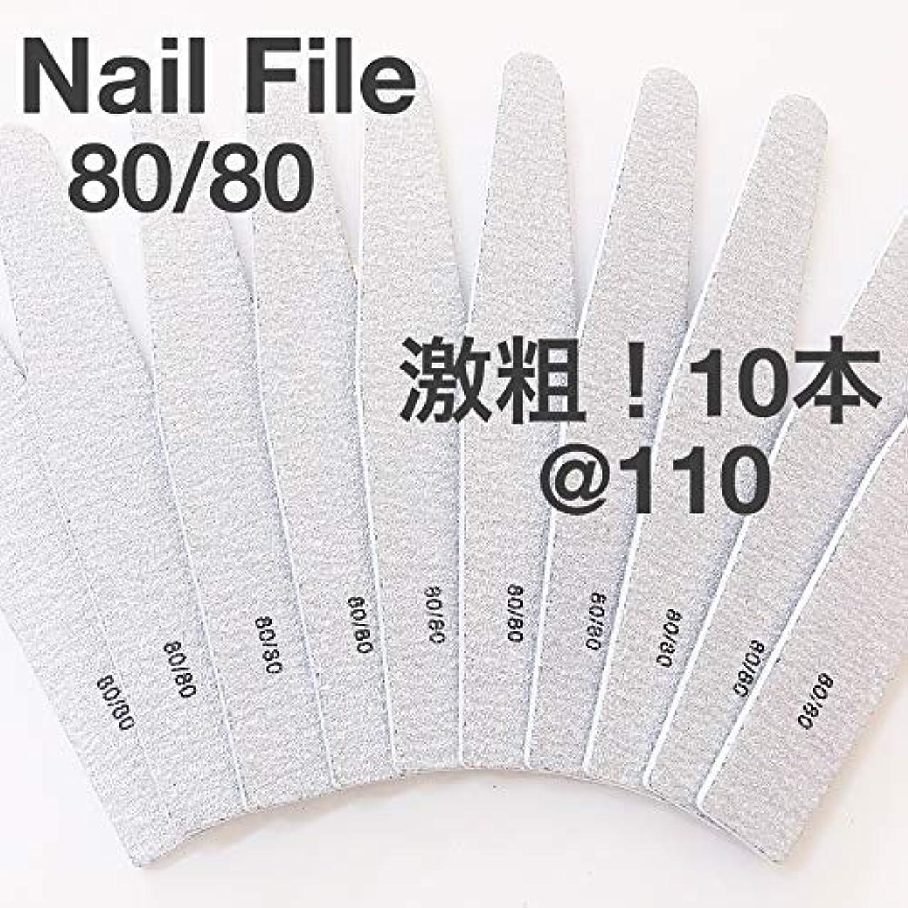 倒産衣類近傍ネイルファイル 80/80激粗【10本セット】ガリガリ削れます!