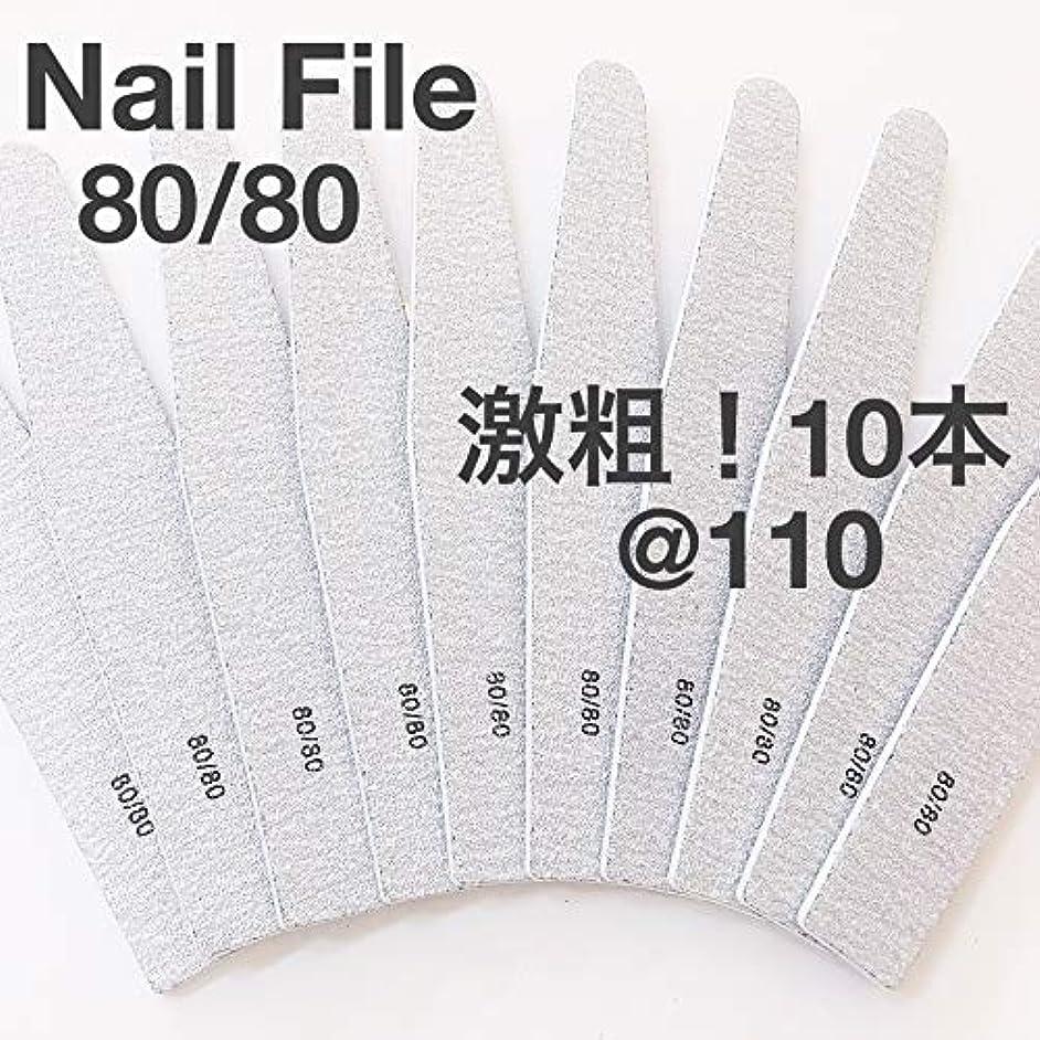アラーム無し考えネイルファイル 80/80激粗【10本セット】ガリガリ削れます!