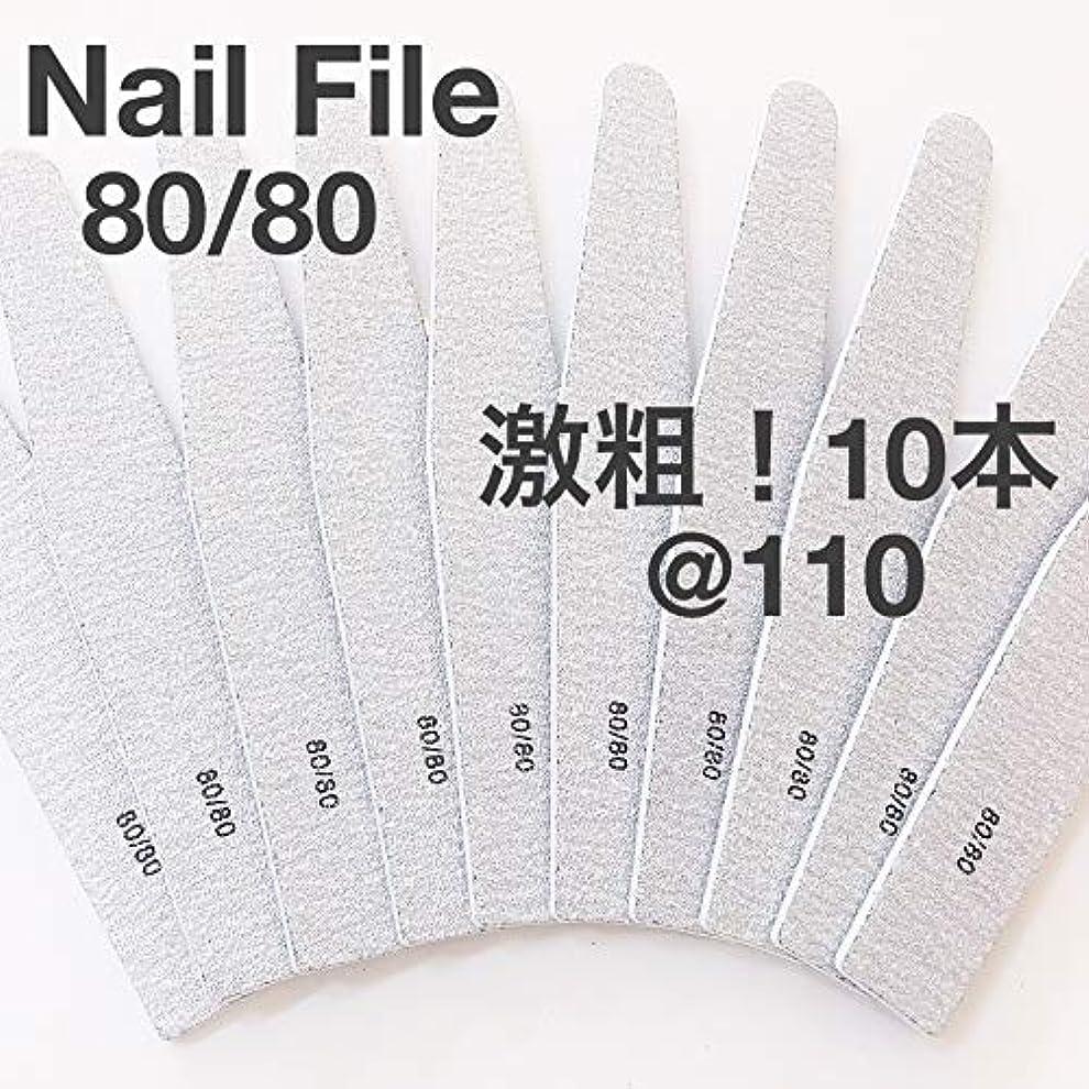 絶妙先行するデュアルネイルファイル 80/80激粗【10本セット】ガリガリ削れます!