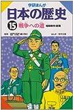 学研まんが 日本の歴史 (15) 戦争への道―昭和時代・前期