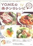 YOMEの楽チン☆レシピ (e-MOOK)
