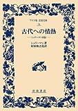 古代への情熱―シュリーマン自伝 (ワイド版岩波文庫 (76))