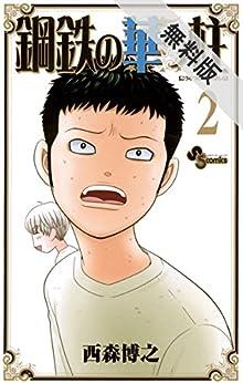 鋼鉄の華っ柱(2)【期間限定 無料お試し版】 (少年サンデーコミックス)